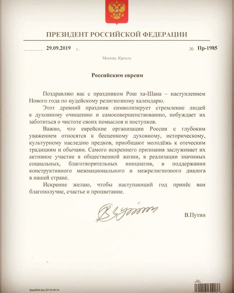 Поздравления Владимира Владимировича Путина!