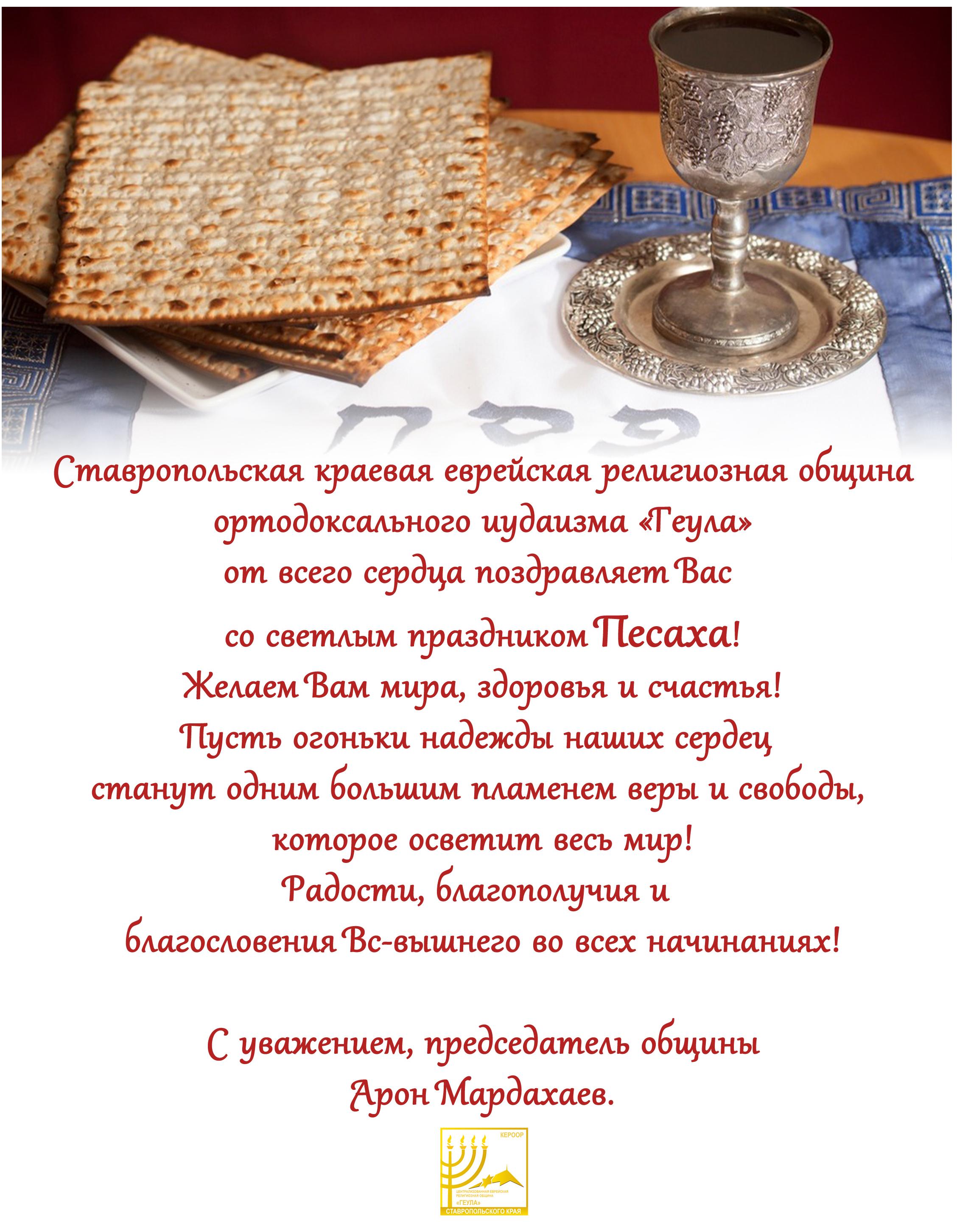 Хаг Песах Самеах!