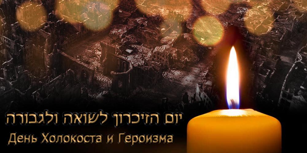 День Холокоста и Героизма. יום הזיכרון לשואה ולגבורה